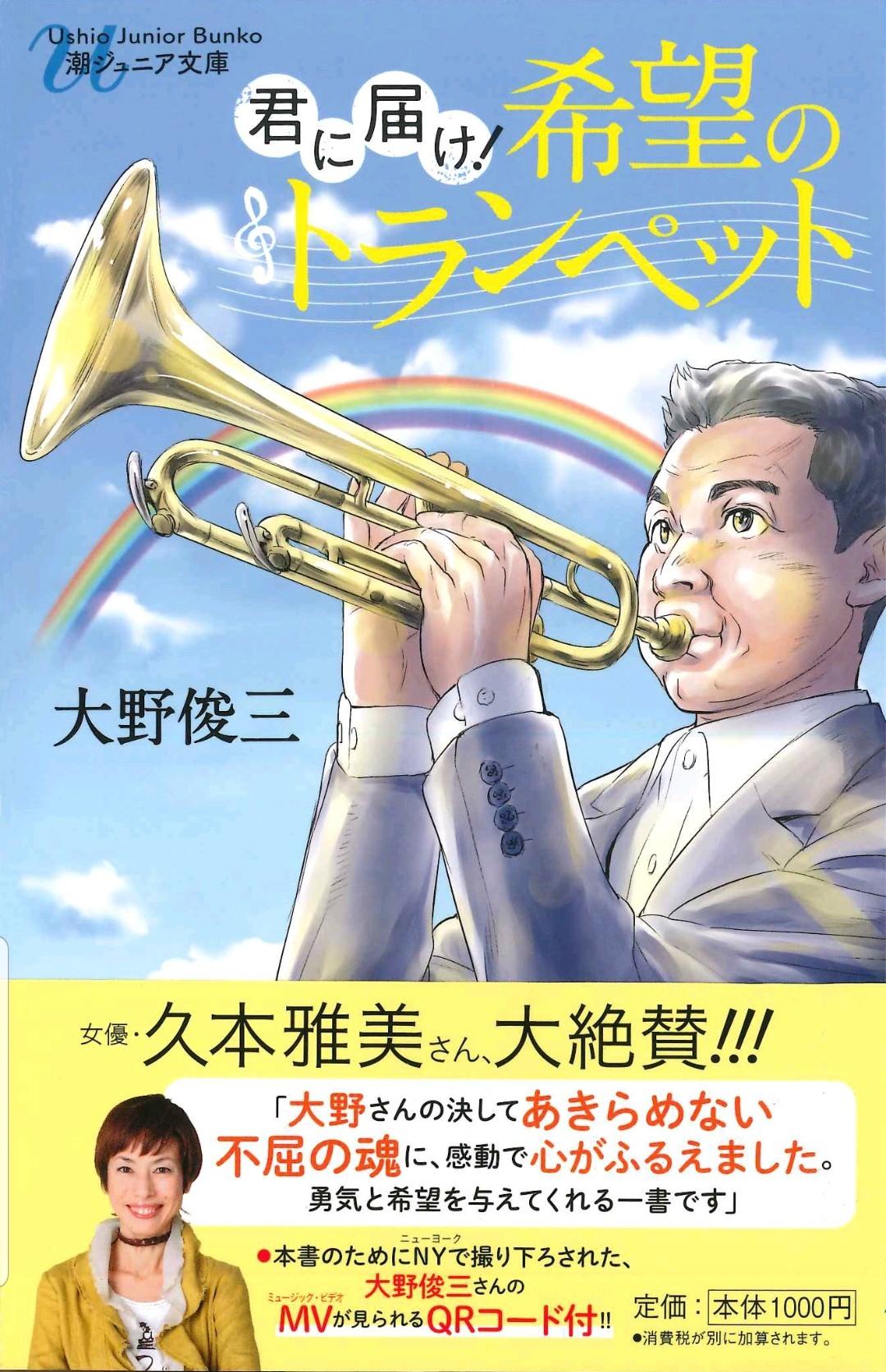 書籍「希望のトランペット」